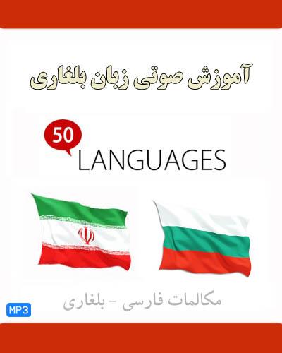 آموزش صوتی زبان بلغاری به فارسی