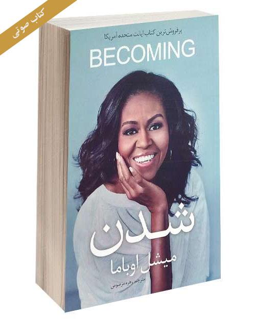 کتاب صوتی شدن از میشل اوباما