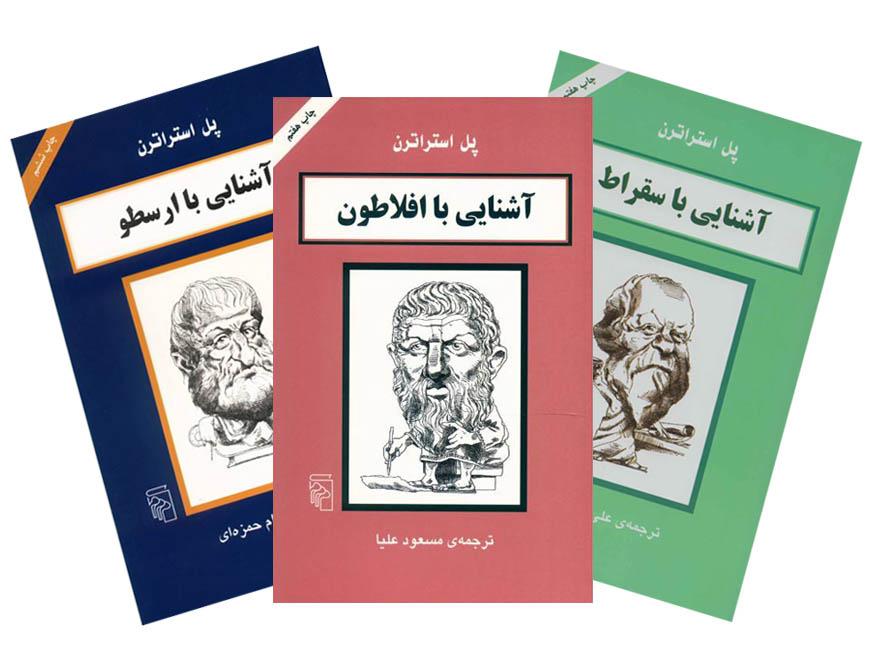 مجموعه کتاب های صوتی آشنایی با فیلسوفان (سقراط - افلاطون - ارسطو)