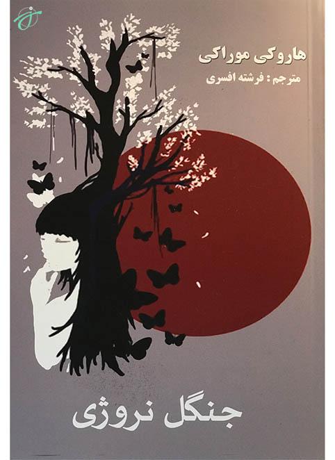 کتاب صوتی جنگل نروژی از هاروکی موراکامی