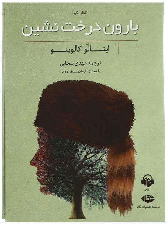 کتاب صوتی بارون درخت نشین از ایتالو کالوینو