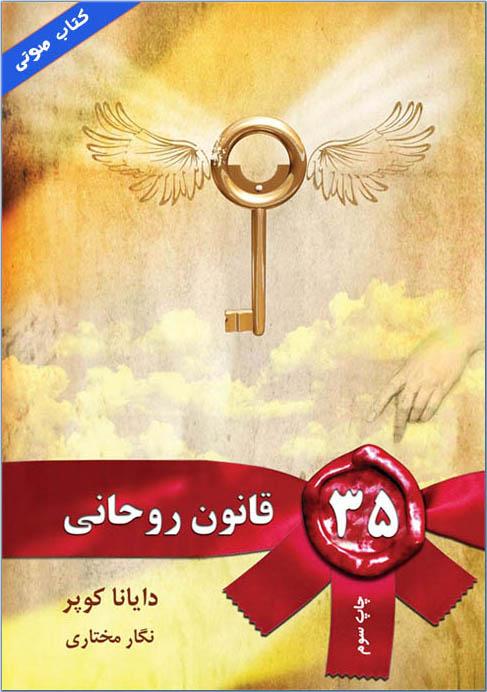 کتاب صوتی 35 قانون روحانی از دایانا کوپر