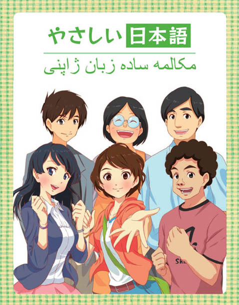 دوره آموزش مکالمه زبان ژاپنی به فارسی (آموزش صوتی به همراه کتاب پی دی اف)