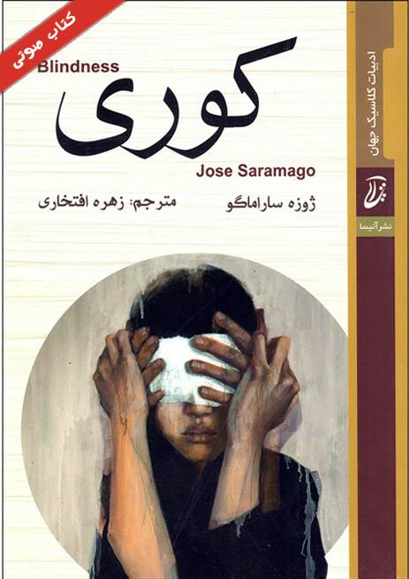 کتاب صوتی کوری از ژوزه ساراماگو