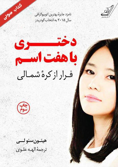 کتاب صوتی دختری با هفت اسم از هیئون سئو لی