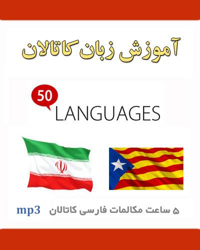 آموزش صوتی زبان کاتالان به فارسی