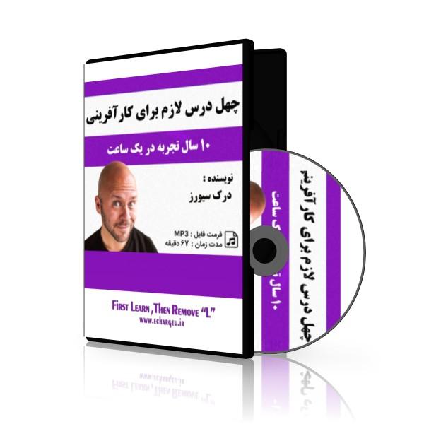کتاب صوتی چهل درس لازم برای کار آفرینی از درک سیورز