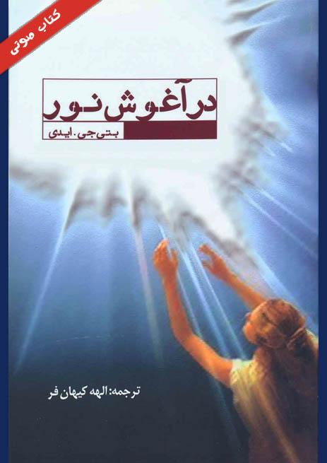 کتاب صوتی در آغوش نور (غرق در نور) از بتی جین ایدی