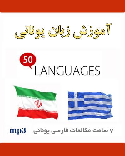 آموزش صوتی زبان یونانی به فارسی
