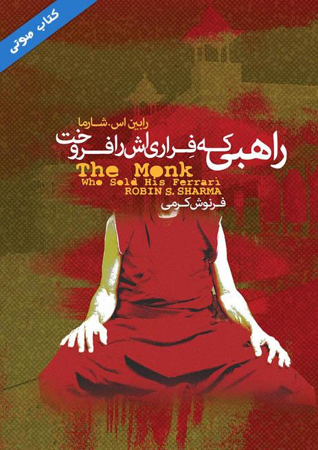 کتاب صوتی راهبی که فراری اش را فروخت از رابین شارما
