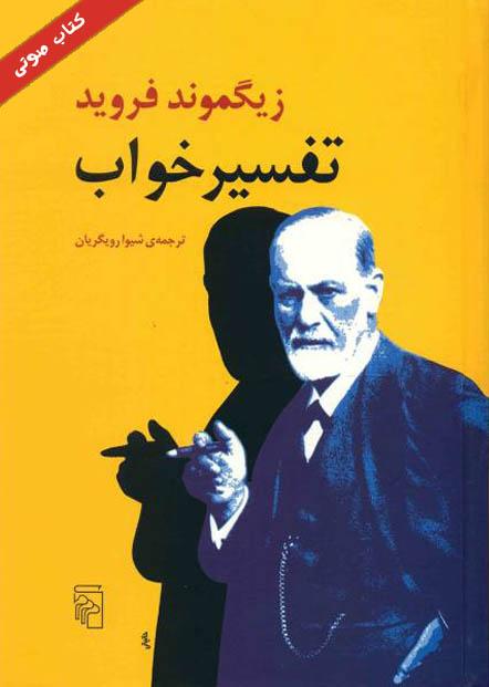 کتاب صوتی تفسیر خواب از زیگموند فروید