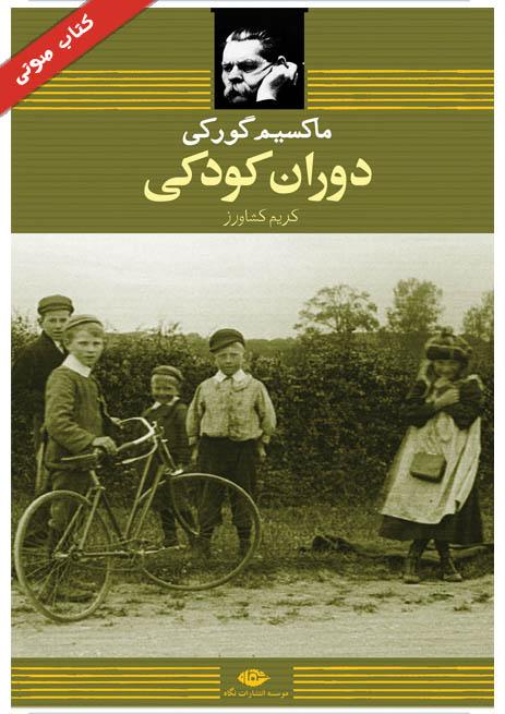 کتاب صوتی دوران کودکی از ماکسیم گورکی