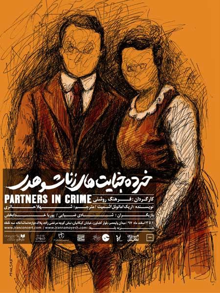 کتاب صوتی خرده جنایت های زن و شوهری از اریک امانوئل اشمیت