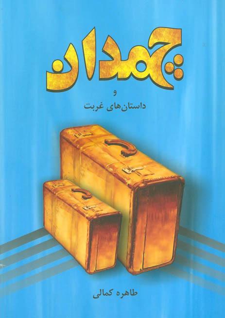 کتاب صوتی چمدان (مجموعه داستان) از بزرگ علوی