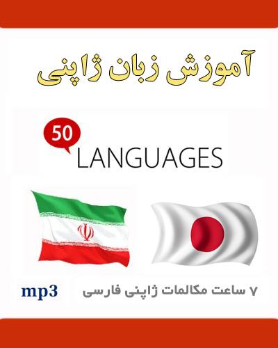آموزش صوتی زبان ژاپنی به فارسی