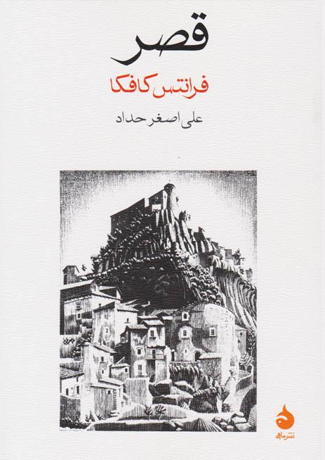 کتاب صوتی قصر از فرانتس کافکا