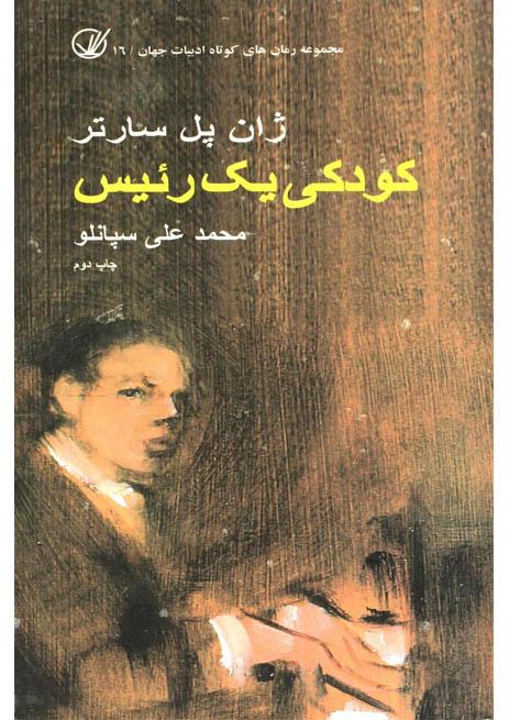 کتاب صوتی کودکی یک رئیس از ژان پل سارتر
