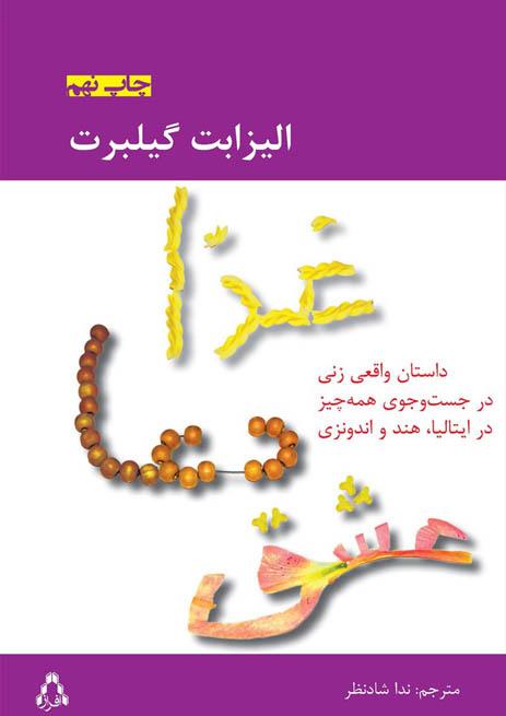 کتاب صوتی غذا دعا عشق از الیزابت گیلبرت