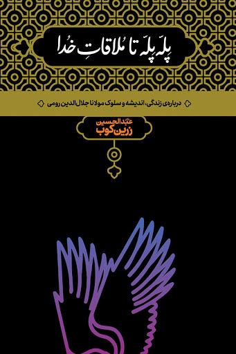 کتاب صوتی پله پله تا ملاقات خدا از عبدالحسين زرين کوب
