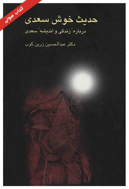کتاب صوتی حدیث خوش سعدی از عبدالحسین زرین کوب