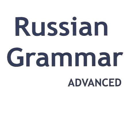 کتاب گرامر پیشرفته زبان روسی