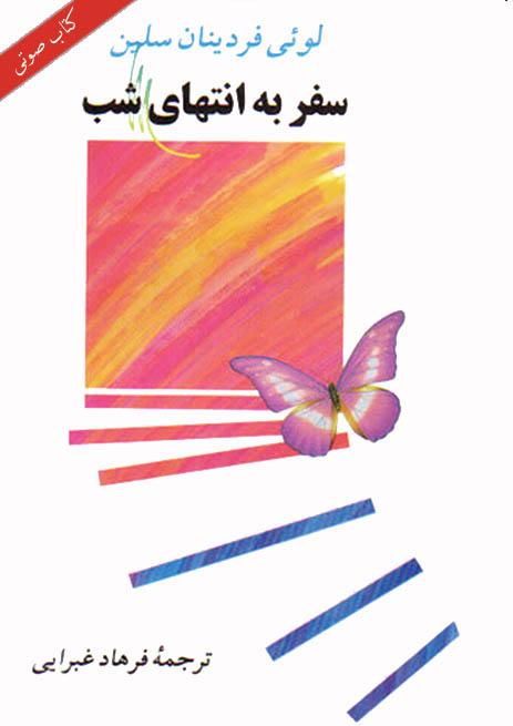 کتاب صوتی سفر به انتهای شب از لویی فردینان سلین