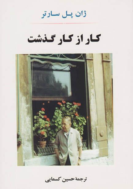 کتاب صوتی کار از کار گذشت از ژان پل سارتر