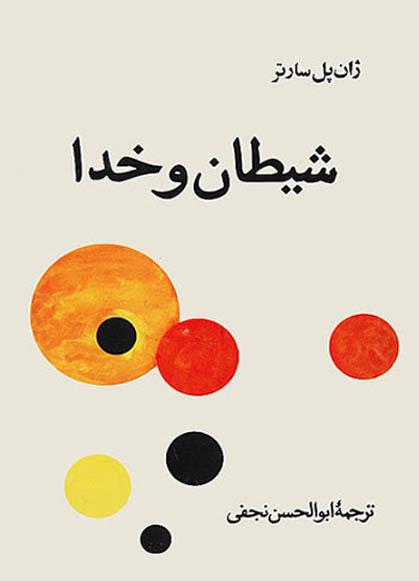 کتاب صوتی شیطان و خدا از ژان پل سارتر