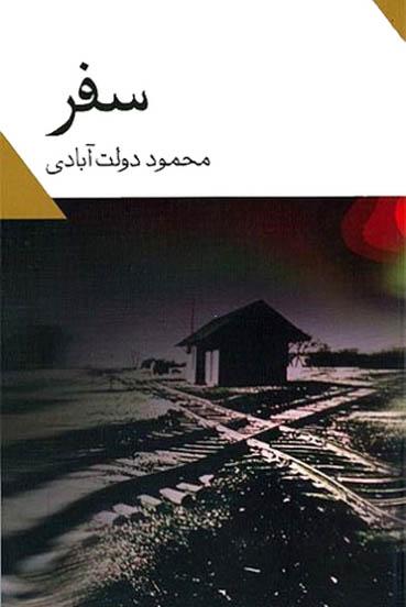 کتاب صوتی سفر از محمود دولت آبادی