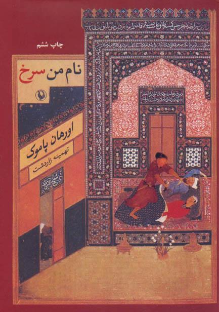 کتاب صوتی نام من سرخ از اورهان پاموک