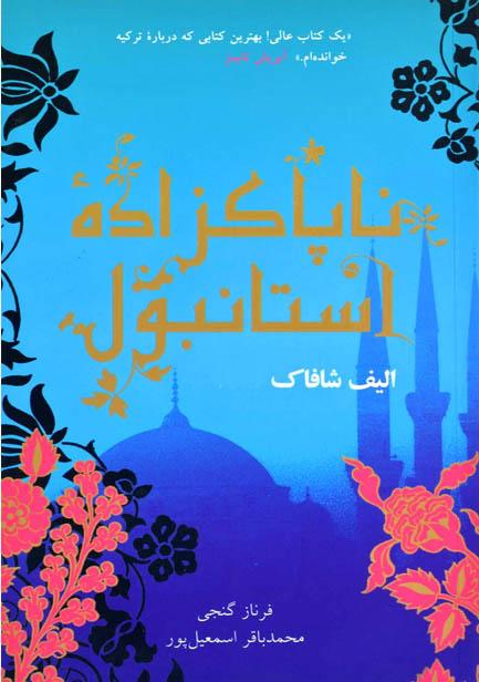 کتاب صوتی شرم (ناپاک زاده استانبول) از الیف شافاک