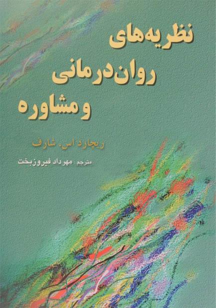 کتاب صوتی نظریه های روان درمانی و مشاوره از ریچارد اس شارف