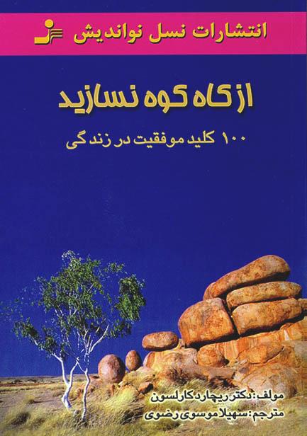 کتاب صوتی از کاه کوه نسازید از ریچارد کارلسون