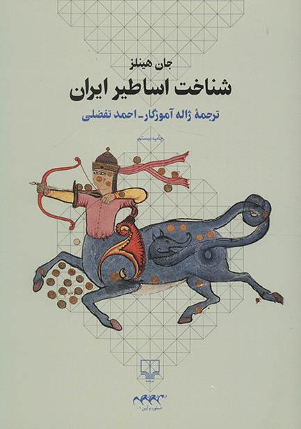 کتاب صوتی شناخت اساطیر ایران از جان هینلز