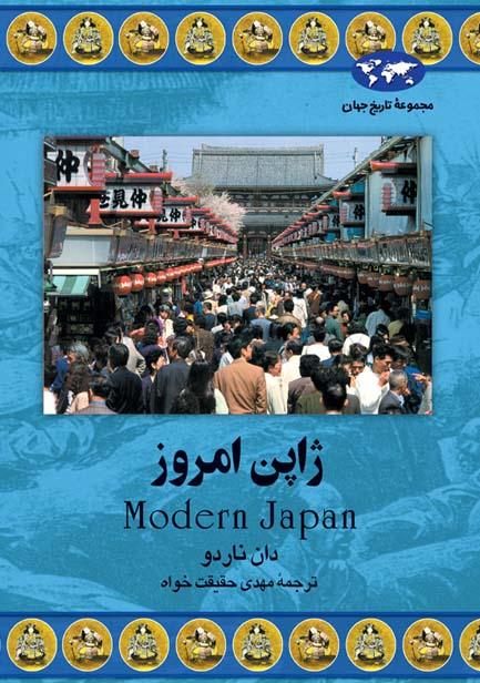 کتاب صوتی ژاپن امروز از دان ناردو