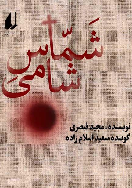 کتاب صوتی شماس شامی از مجید قیصری