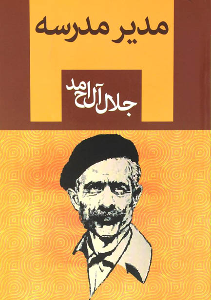 کتاب صوتی مدیر مدرسه از جلال آل احمد