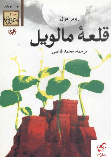 کتاب صوتی قلعه مالویل از روبر مرل