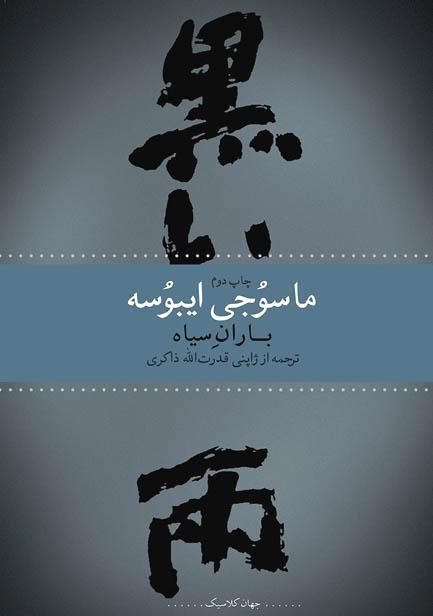 کتاب صوتی باران سیاه از ماسوجی ایبوسه