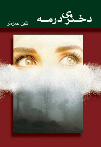 کتاب صوتی دختری در مه از تکین حمزه لو