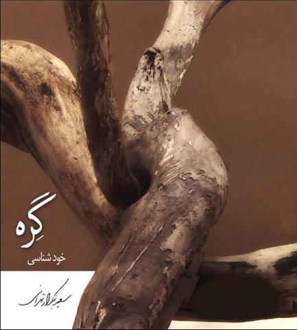 کتاب صوتی گره خودشناسی از سعید بنکدار تهرانی