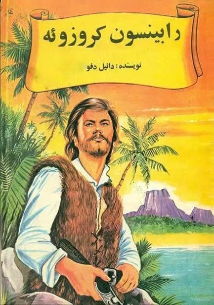 کتاب صوتی رابینسون کروزوئه از دانیل دفو