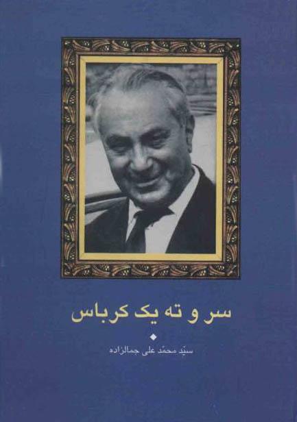 کتاب صوتی سر و ته یه کرباس از محمد علی جمالزاده