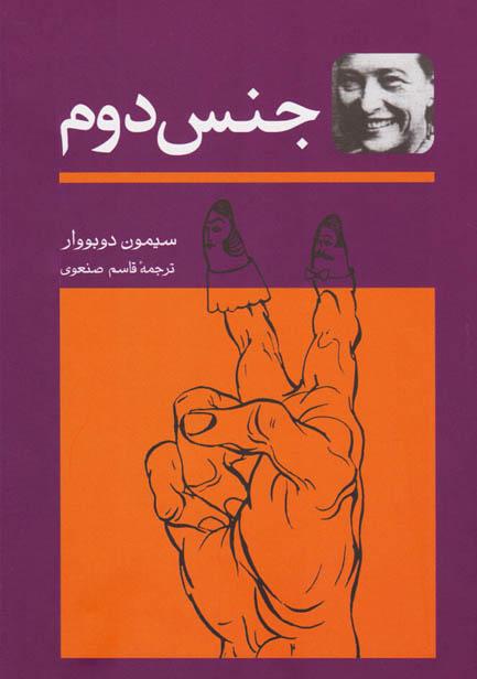 کتاب صوتی جنس دوم از سیمون دوبووار