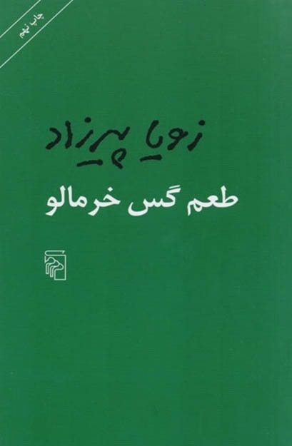 کتاب صوتی طعم گس خرمالو از زویا پیرزاد
