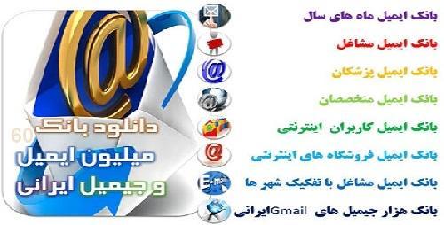 بزرگ ترین پکیج بانک ایمیل ایرانی خارجی