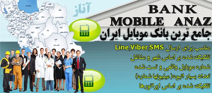 کاملترین بانک شماره تلفن همراه اول و ایرانسل به تفکیک شهرها و مشاغل