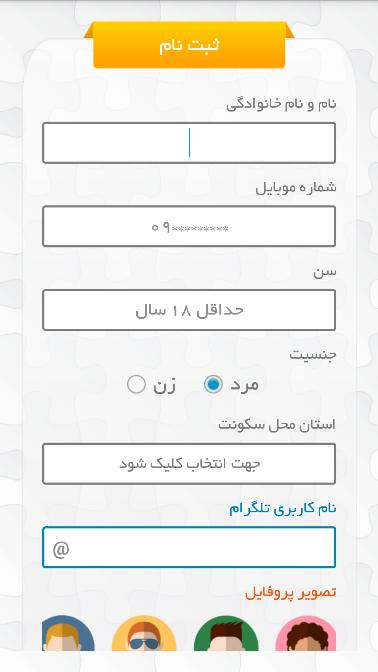 دانلود برنامه دوست یاب تلگرام