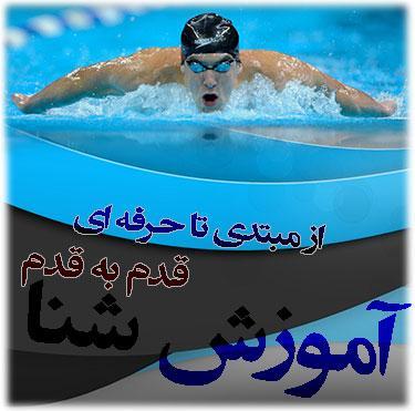فیلم های آموزشی شنا دوبله فارسی