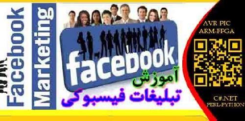 تبلیغات گسترده در فیسبوک و کسب درامد